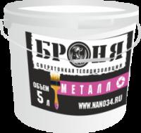 Сверхтонкая теплоизоляция Броня Металл – теплоизоляционное и антикоррозионное покрытие одновременно - наносится прямо на ржавчину!